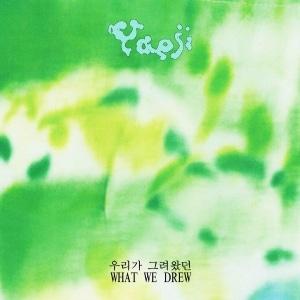 Yaeji - What We Drew [Mixtape]